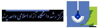 مرکز رشد دانشگاه آزاد اسلامی واحد پرند